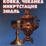 Книга Л. Ф.Борисовой «Ковка, чеканка, инкрустация, эмаль»