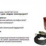 Сварочный аппарат с зарядным устройством - SSVA-160-2