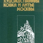Художественная ковка и литье Москвы - букинистическое издание