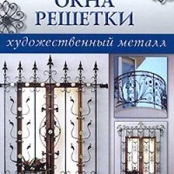 """Книга для кузнецов - """"Балконы, окна, решетки"""