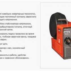 MIG 250Y сварочный полуавтомат от российского производителя