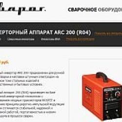 Сварочный аппарат arc 200