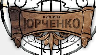 Художественная ковка в Киеве